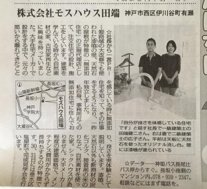 mainichi-shinbun