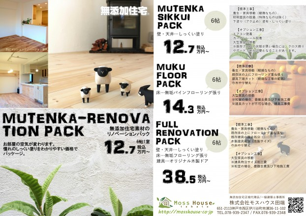 renovation-a