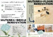 renovation-b