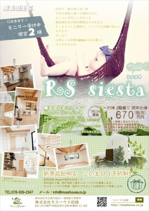 rs-siesta