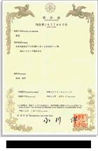 特許第3577662号 神戸市の無添加住宅専門 モスハウス田端