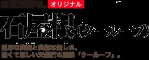 無添加住宅オリジナル石屋根 神戸市・明石市の注文住宅工務店 モスハウス田端