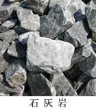 石灰岩|神戸市の注文住宅工務店 無添加住宅専門モスハウス田端