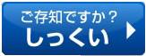 ご存知ですか?しっくいのこと。詳しくはこちらのページで。|神戸市の注文住宅工務店 無添加住宅専門モスハウス田端