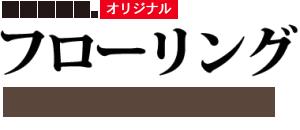 無添加住宅オリジナルフローリング|神戸市の注文住宅工務店 モスハウス田端