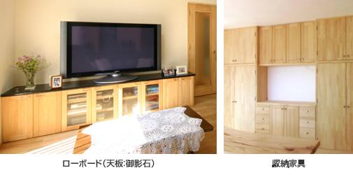 無添加住宅オリジナル家具 ローボード・収納家具|神戸市・明石市の注文住宅工務店 モスハウス田端