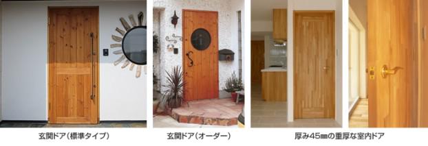 無添加住宅オリジナル玄関ドア・室内ドア|神戸市・明石市の注文住宅工務店 モスハウス田端