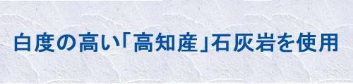 白度の高い「高知産」石灰岩を使用|神戸市の注文住宅工務店 無添加住宅専門モスハウス田端