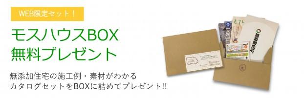 モスハウスBOX無料プレゼント中です! 神戸市・明石市の注文住宅工務店 モスハウス田端資料請求ボックス