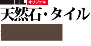 無添加住宅オリジナル天然石・タイル|神戸市・明石市の注文住宅工務店 モスハウス田端