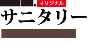 無添加住宅オリジナルサニタリー|神戸市の注文住宅工務店 モスハウス田端