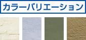 漆喰はベンガラや黄土を混ぜることで着色できます。|神戸市の注文住宅工務店 無添加住宅専門モスハウス田端