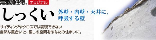 しっくいは外壁・内壁・天井に。呼吸する壁です。|神戸市の注文住宅工務店 無添加住宅専門モスハウス田端