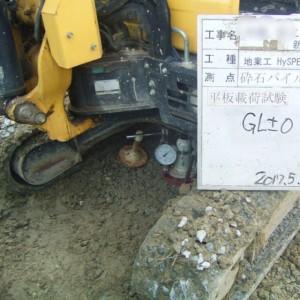 載荷試験 地盤改良 神戸市垂水区塩屋町の注文住宅 モスハウス田端の現場