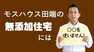 兵庫県神戸市・明石市の注文住宅工務店 モスハウス田端の無添加住宅は〇〇を使いません。田端健二