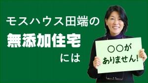 神戸市・明石sの注文住宅モスハウス田端の無添加住宅には〇〇がありません。hiroko