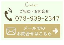 神戸市・明石市の注文住宅 無添加住宅専門モスハウス田端へのお問い合わせ|contact