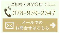 神戸市・明石市の注文住宅工務店 モスハウス田端へのお問い合わせ