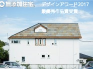 無添加住宅デザインアワード しっくいの家 無添加住宅デザインアワード2017において最優秀作品賞に選ばれた神戸市垂水区の注文住宅