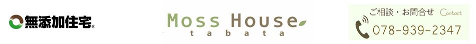 神戸市・明石市の注文住宅工務店 モスハウス田端 mosshouse お問い合わせ078-939-2347