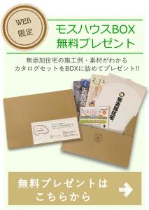 神戸市・明石市の注文住宅工務店 モスハウス田端の資料請求資料請求BOX