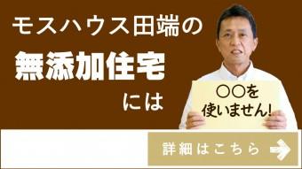 神戸市・明石市の注文住宅工務店 モスハウス田端の無添加住宅は〇〇を使いません。