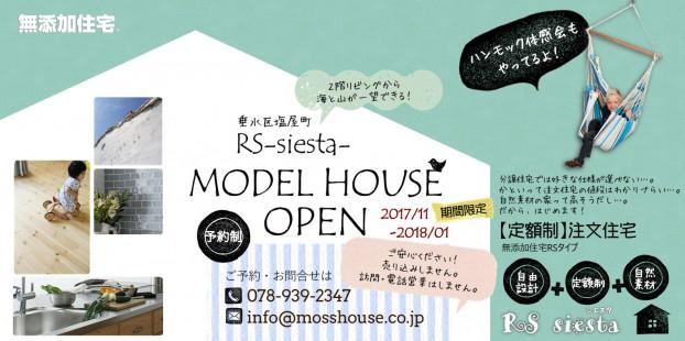 モデルハウスとしての公開は終了しました。|神戸市垂水区塩屋町の注文住宅 モスハウス田端の現場
