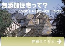 神戸市・明石市の注文住宅工務店 モスハウス田端が建てる無添加住宅って?