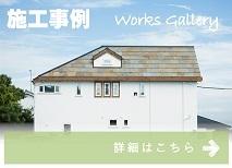 兵庫県神戸市・明石市の注文住宅工務店 モスハウス田端の施工事例