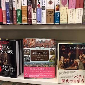 english-house