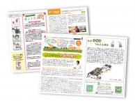 むてんかニュースレター|神戸市の注文住宅工務店モスハウス田端の資料請求セット