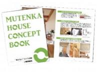 無添加住宅コンセプトブック|神戸市の注文住宅工務店モスハウス田端の資料請求セット