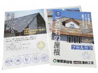 天然石の屋根クールーフリーフレット|神戸市の注文住宅工務店モスハウス田端の資料請求セット