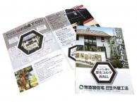炭化コルクウォールリーフレット|神戸市の注文住宅工務店モスハウス田端の資料請求セット