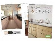 無添加住宅「無垢の木のキッチン」|神戸市の注文住宅工務店モスハウス田端の資料請求セット