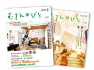 むてんかびと|神戸市の注文住宅工務店モスハウス田端の資料請求セット
