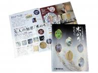 米のりリーフレット|神戸市の注文住宅工務店モスハウス田端の資料請求セット