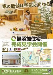 稲美町の無添加住宅完成見学会