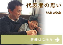 神戸市・明石市注文住宅工務店モスハウス田端 思いを受け継いだ家づくり
