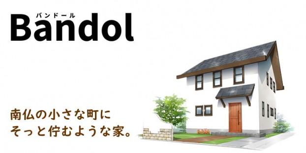 コンセプト住宅バンドール