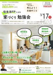 住生活FPによる家づくり勉強会