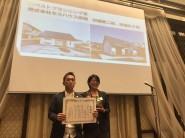 2019無添加住宅デザインアワード受賞