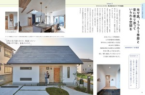 稲美町の無添加住宅記事