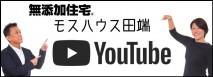 無添加住宅 モスハウス田端のyou tube