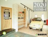 2020無添加住宅カレンダー