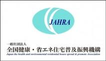 JAHRA 全国健康・省エネ住宅普及振興機構