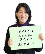 田端広子 プロフィール